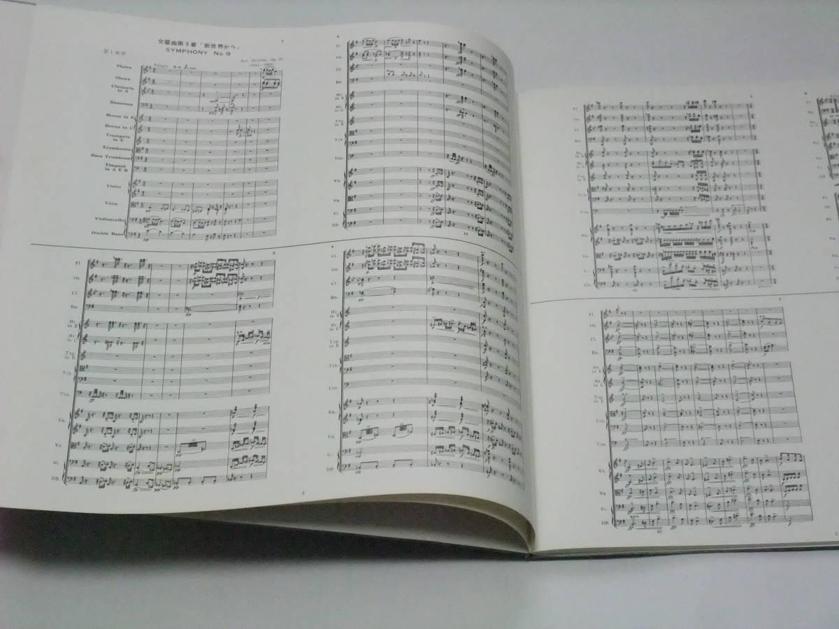 イシュトヴァン・ケルテス指揮 ドヴォルザーク 交響曲第9番[第5番]新世界から LP_画像4