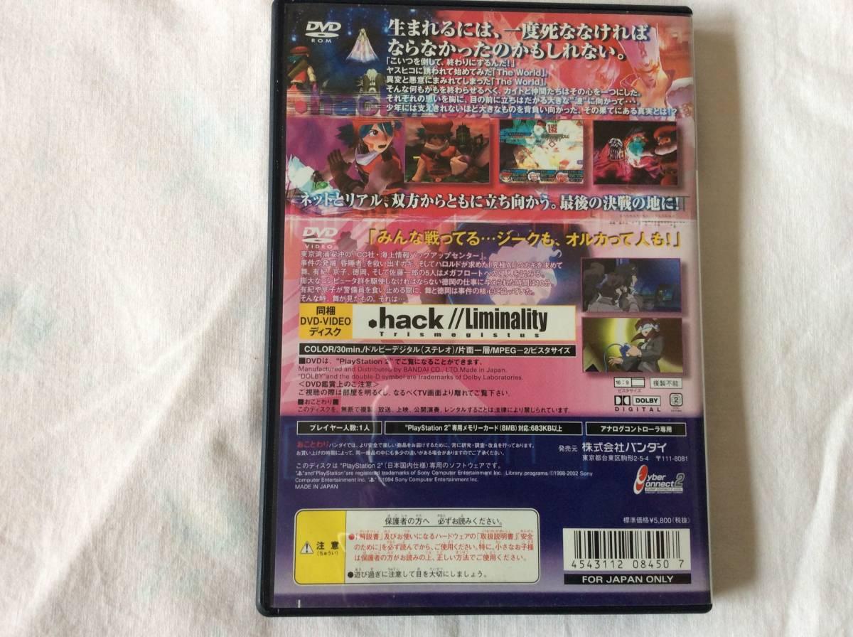 ◆ゲームソフト12◆絶対包囲 .hack vol.4_画像4