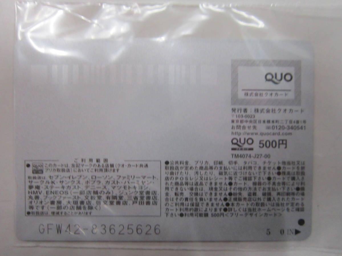 ヤングマガジン 懸賞品 島崎遥(AKB48・ぱるる) 未使用 500円QUOカード(クオカード)_画像2