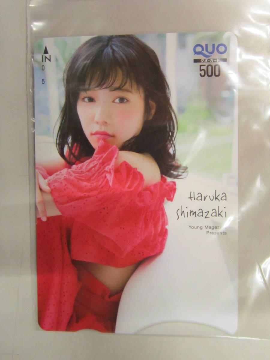 ヤングマガジン 懸賞品 島崎遥(AKB48・ぱるる) 未使用 500円QUOカード(クオカード)