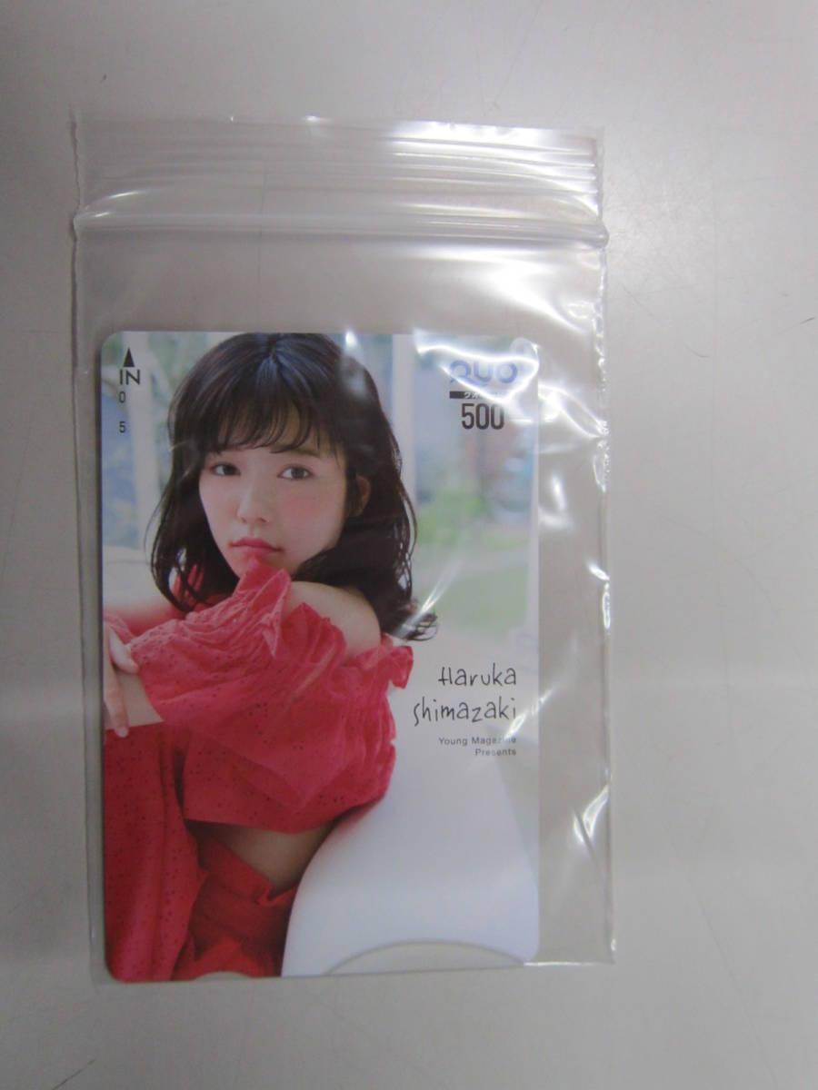 ヤングマガジン 懸賞品 島崎遥(AKB48・ぱるる) 未使用 500円QUOカード(クオカード)_画像3