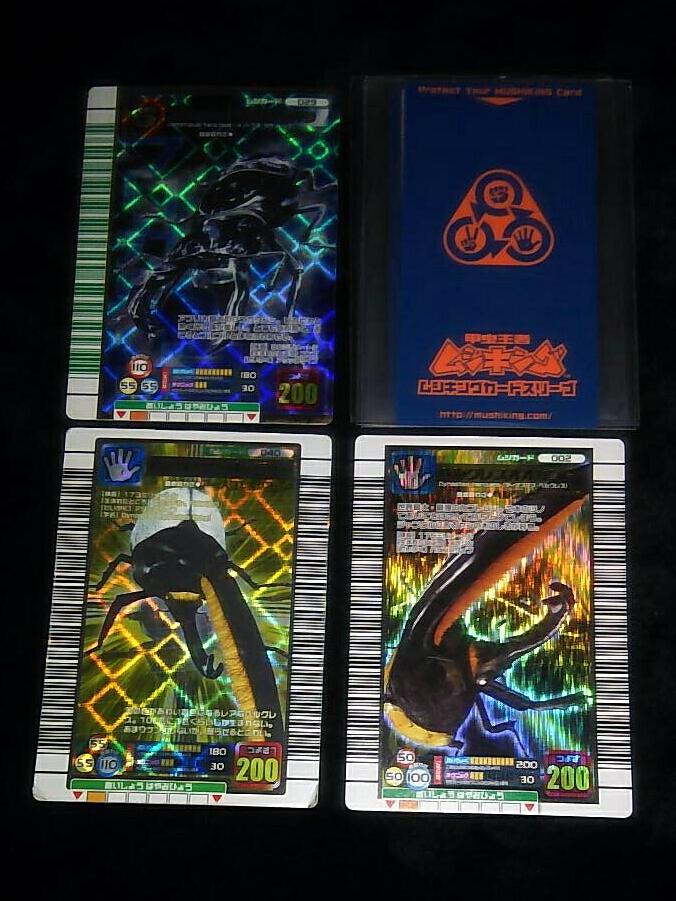 ムシキング 旧カード つよさ200のみ ヘルクレスオオカブト など×3枚 まとめ