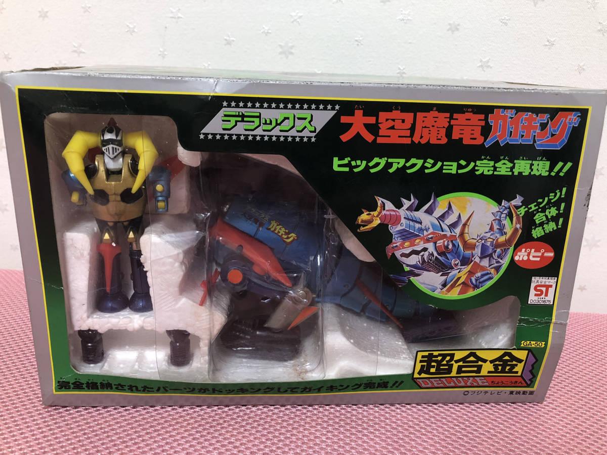 DX 超合金 デラックス 大空魔竜ガイキング ポピー GA-50 昭和 当時物