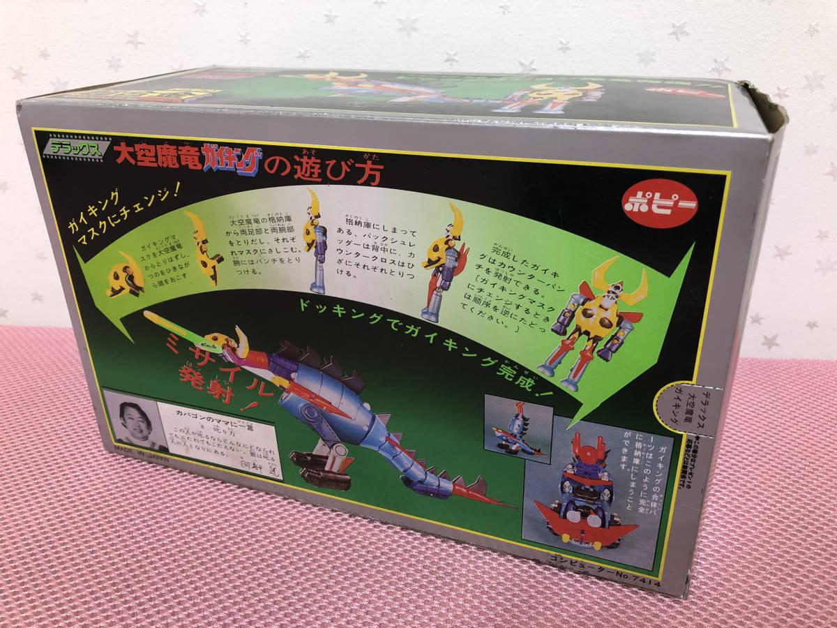 DX 超合金 デラックス 大空魔竜ガイキング ポピー GA-50 昭和 当時物_画像2