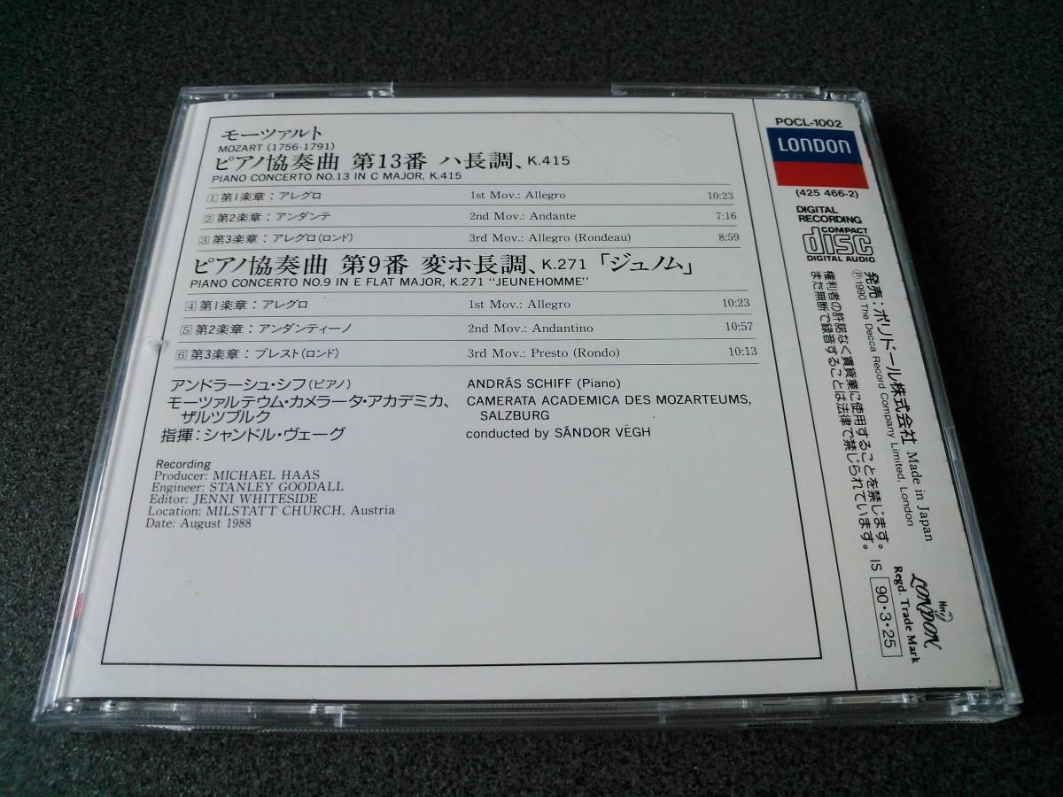 ★☆【CD】MOZART モーツァルト:ピアノ協奏曲第13番&第9番 シフ(pf) ヴェーグ指揮 モーツァルテウム・カメラータ・アカデミカ☆★_画像2