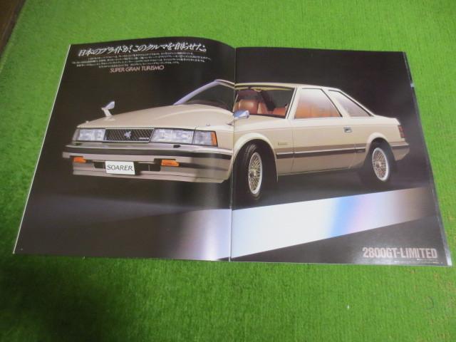 10系 ソアラ 前期 本カタログ 昭和57年3月発行_画像3