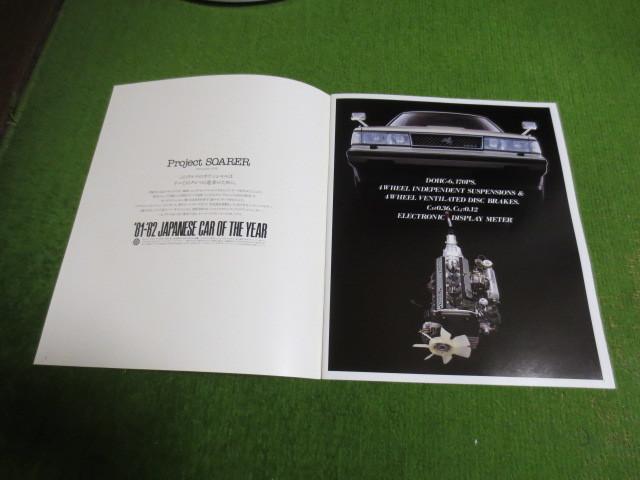 10系 ソアラ 前期 本カタログ 昭和57年3月発行_画像2