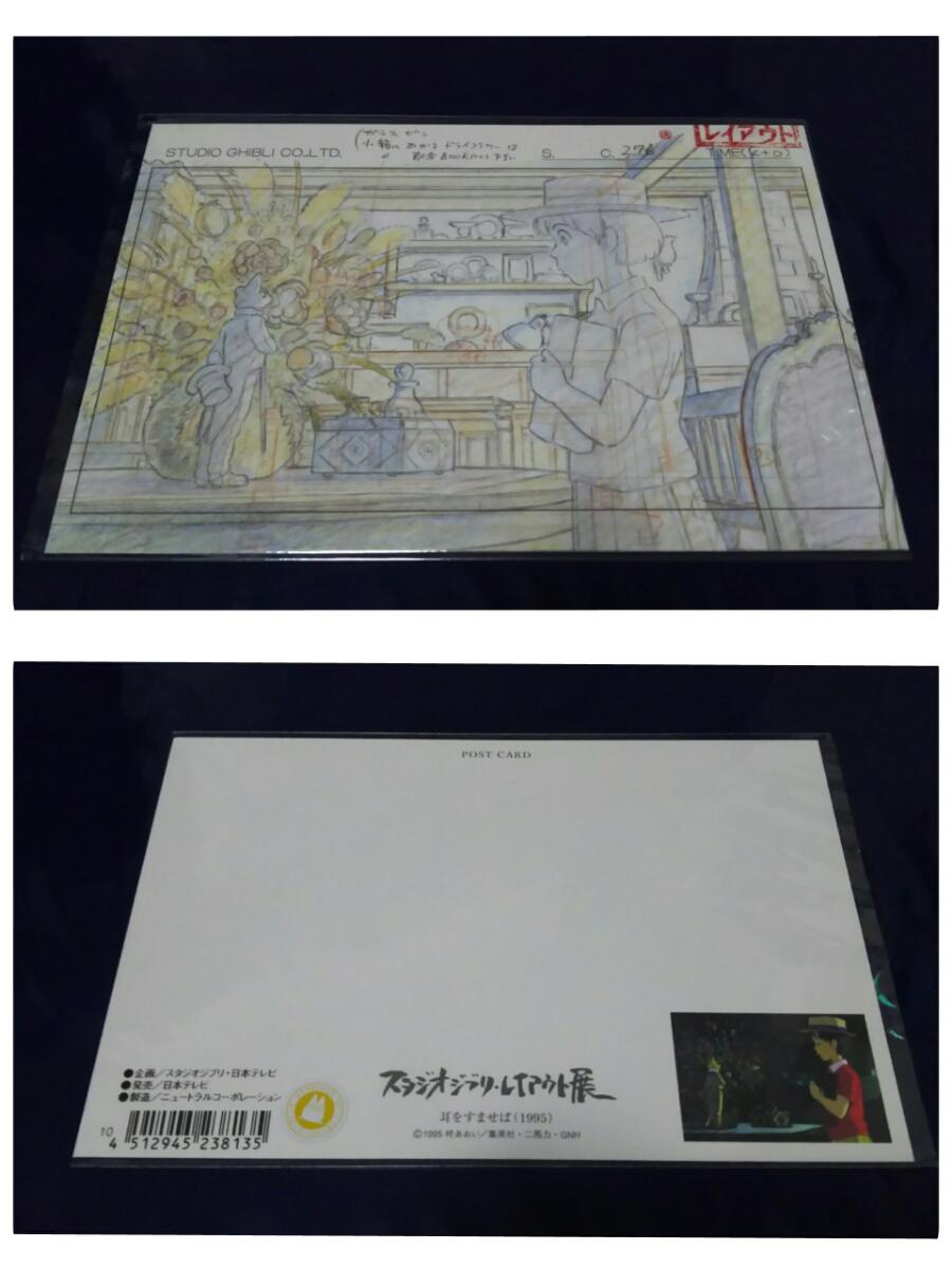 スタジオジブリ ポストカード 4枚セット スタジオジブリレイアウト展 魔女の宅急便 となりのトトロ 耳をすませば もののけ姫_画像3