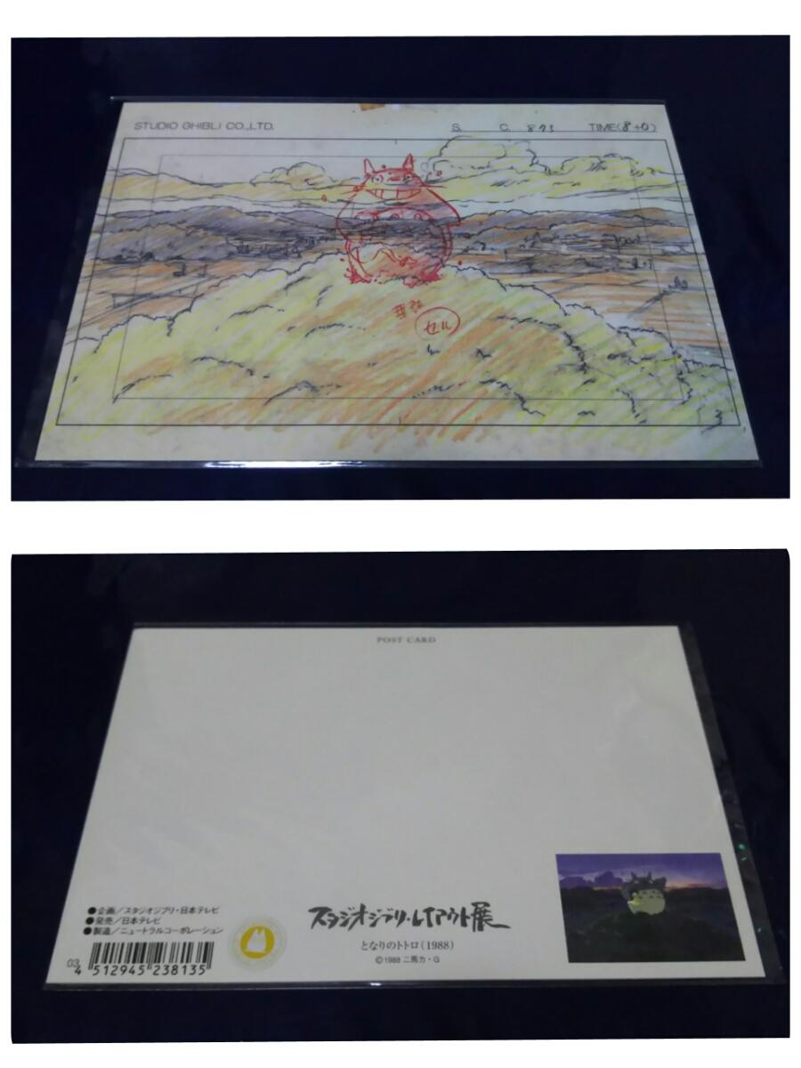 スタジオジブリ ポストカード 4枚セット スタジオジブリレイアウト展 魔女の宅急便 となりのトトロ 耳をすませば もののけ姫_画像4