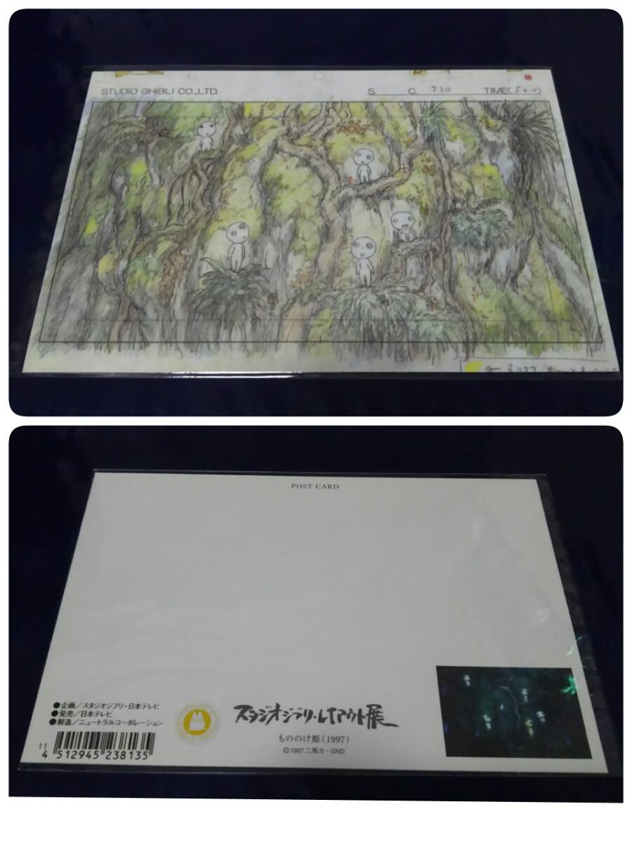 スタジオジブリ ポストカード 4枚セット スタジオジブリレイアウト展 魔女の宅急便 となりのトトロ 耳をすませば もののけ姫_画像2