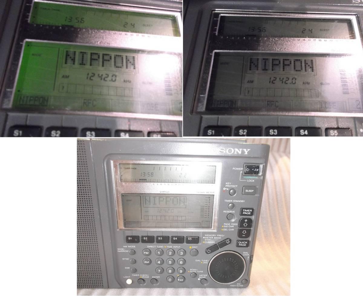 NIPPON 表示受信できました。