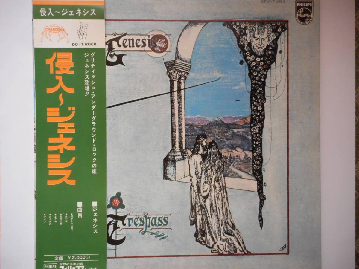 【帯付き国内盤】ジェネシス/侵入