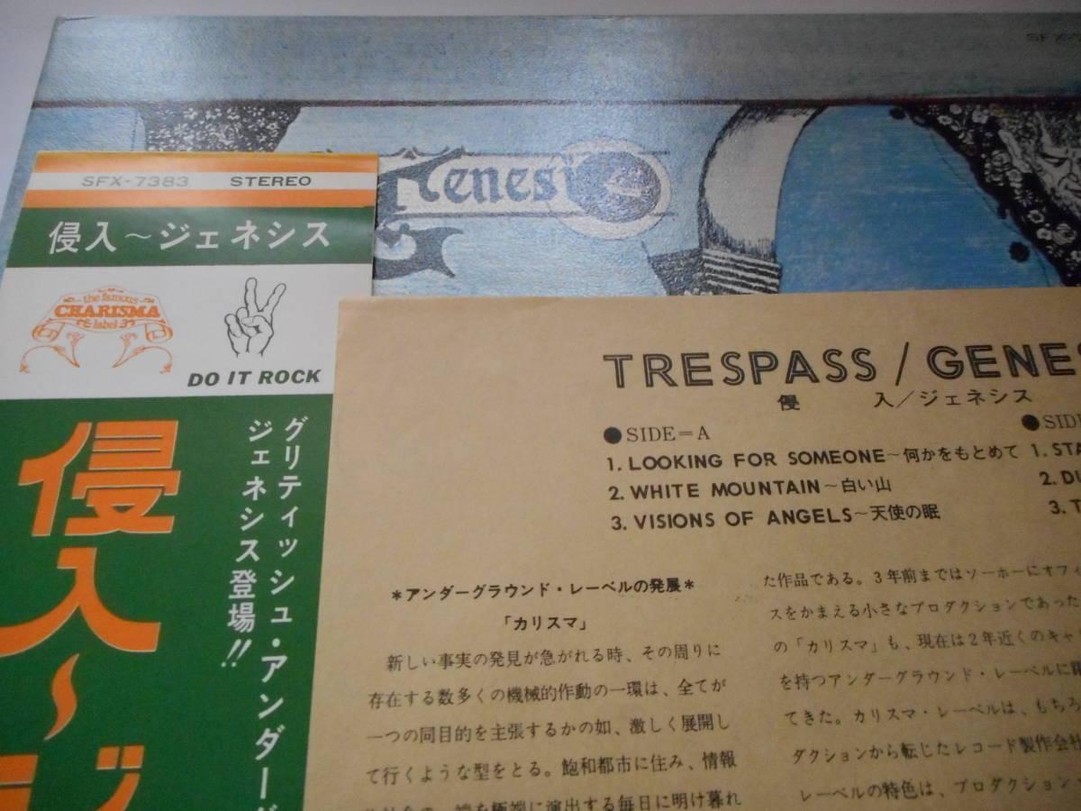 【帯付き国内盤】ジェネシス/侵入_画像5