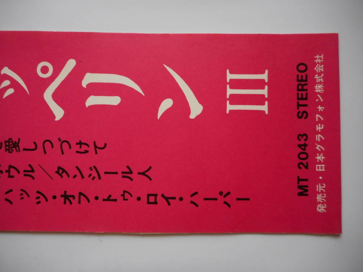 【帯+ポスター付き国内盤】レッド・ツェッペリン/Ⅲ_画像6