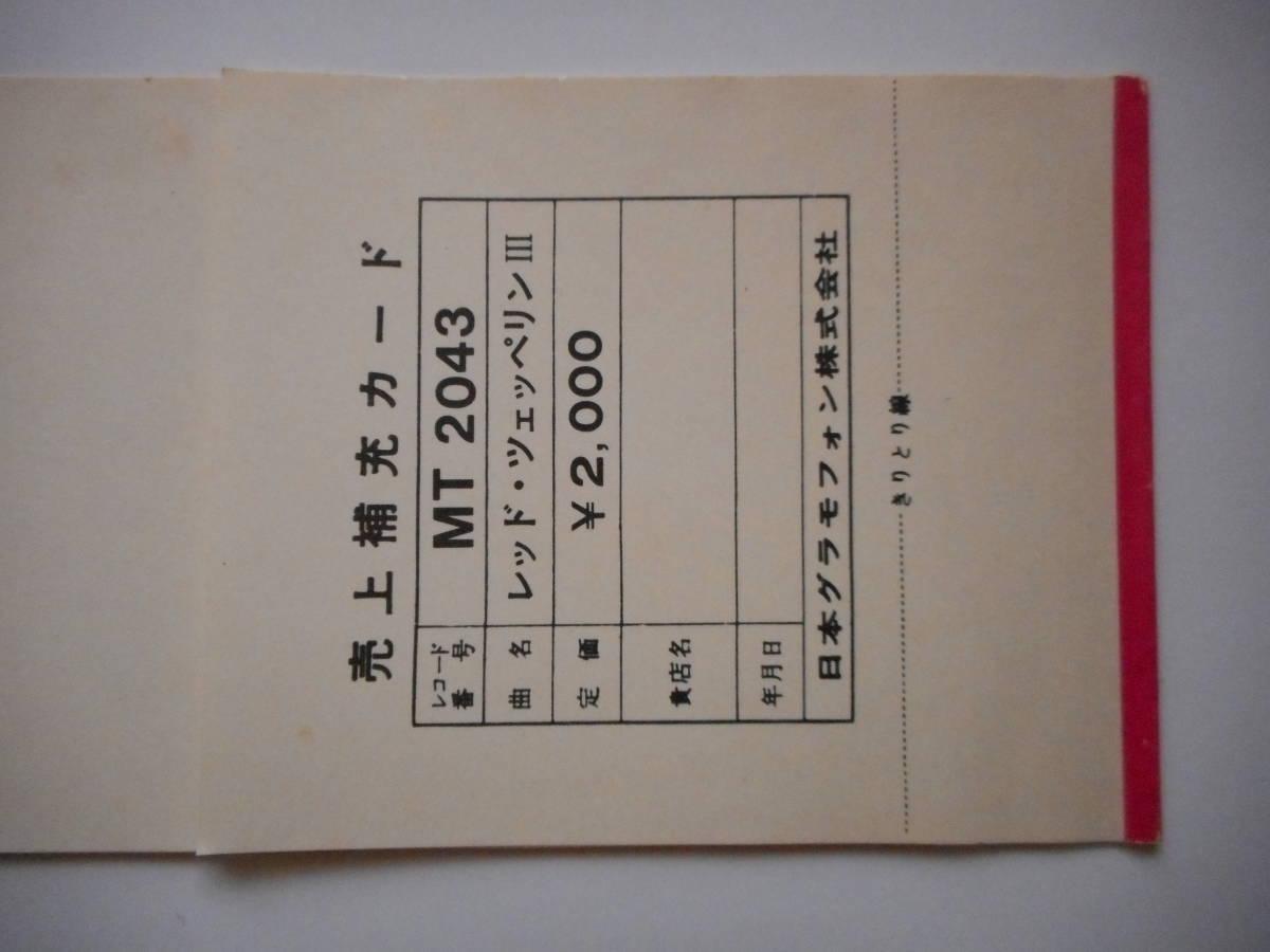 【帯+ポスター付き国内盤】レッド・ツェッペリン/Ⅲ_画像7