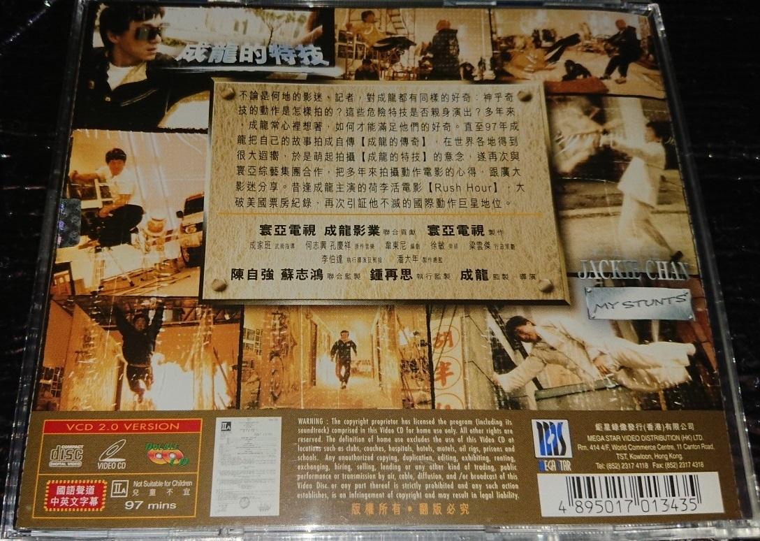 ジャッキー・チェン 『マイ・スタント』のアジア公開版のVCD_画像2