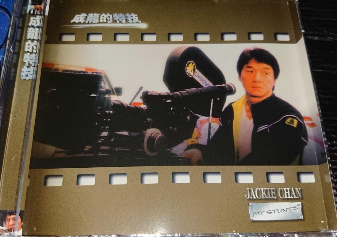 ジャッキー・チェン 『マイ・スタント』のアジア公開版のVCD_画像4
