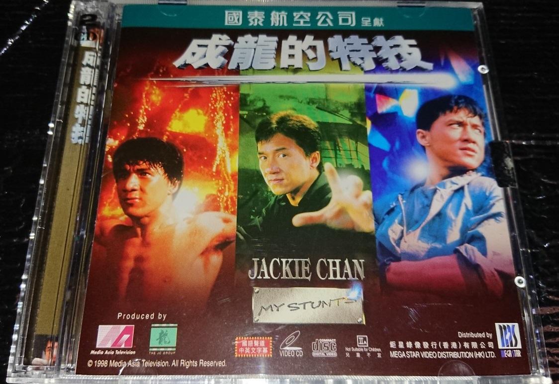 ジャッキー・チェン 『マイ・スタント』のアジア公開版のVCD_画像1