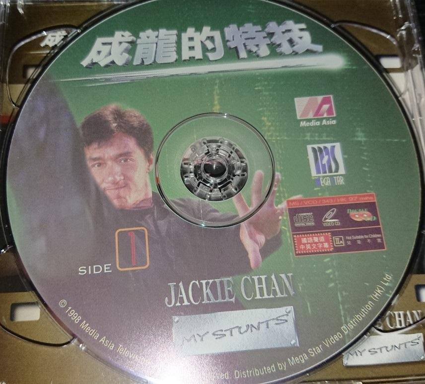 ジャッキー・チェン 『マイ・スタント』のアジア公開版のVCD_画像5