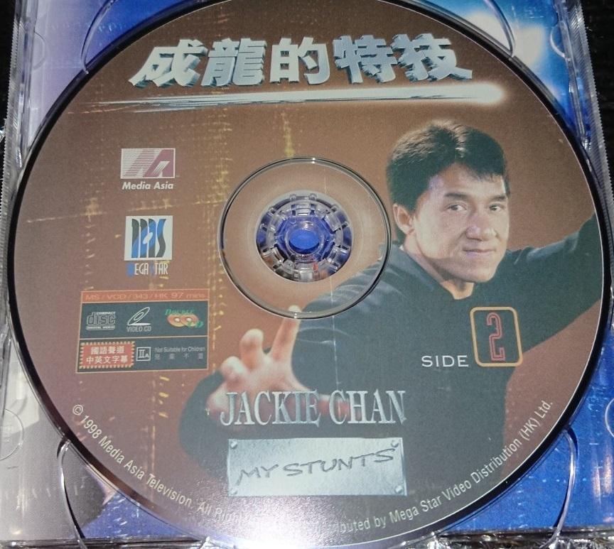 ジャッキー・チェン 『マイ・スタント』のアジア公開版のVCD_画像6
