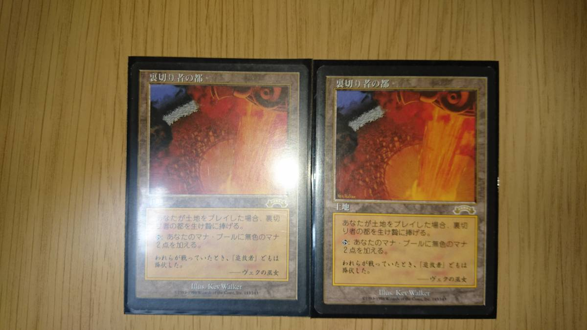 【MTG】即決☆裏切り者の都 2枚セット 日本語