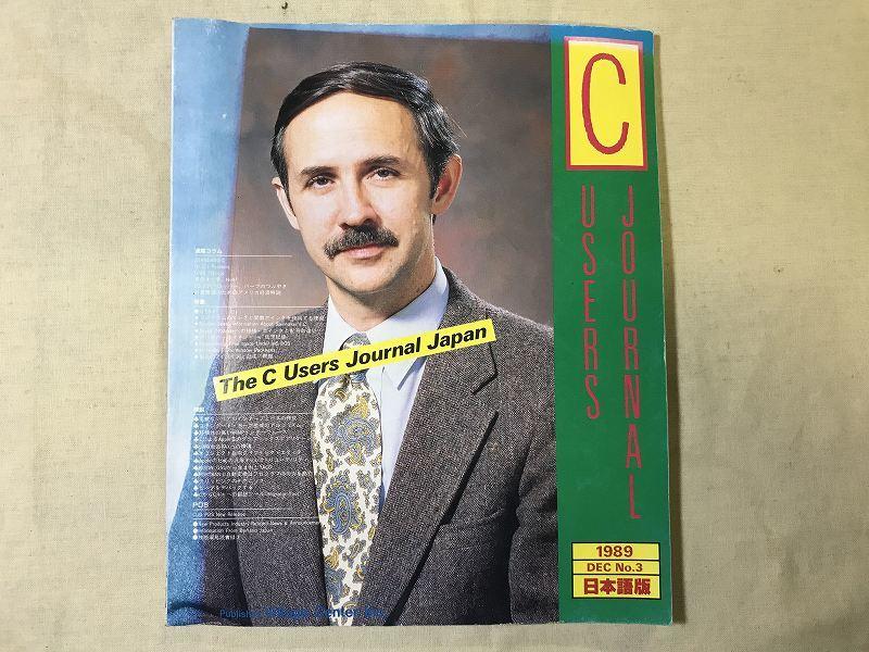 ■中古■【即決】C JOURNAL USERS 日本語版 1989年 DEC NO.3_画像1