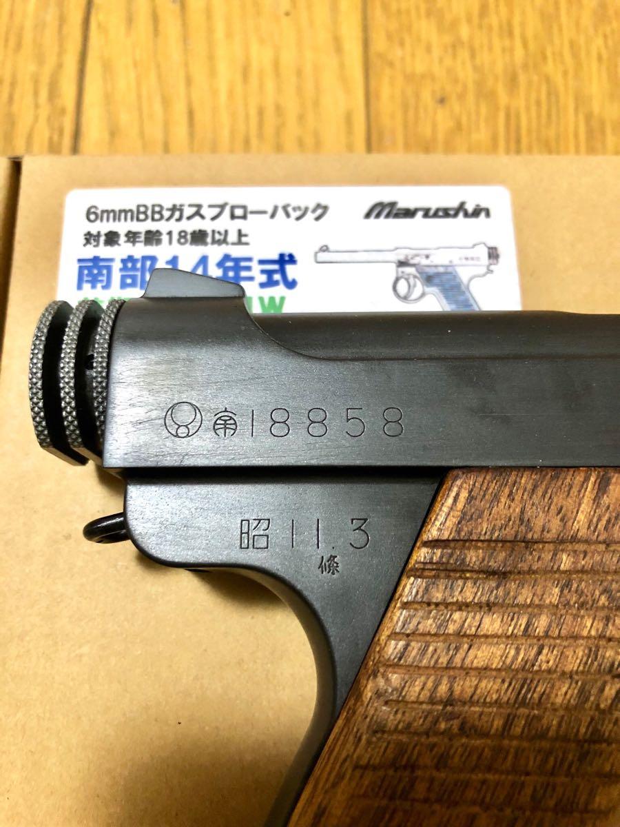 〈マルシン〉南部14年式 前期モデル HW ガスガン 6mmBBガスブローバック 期間限定!1円スタート!_画像7