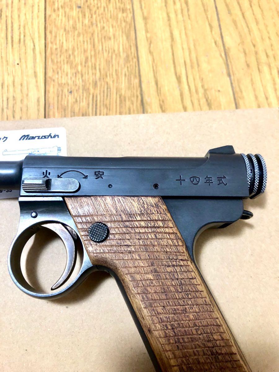 〈マルシン〉南部14年式 前期モデル HW ガスガン 6mmBBガスブローバック 期間限定!1円スタート!_画像6