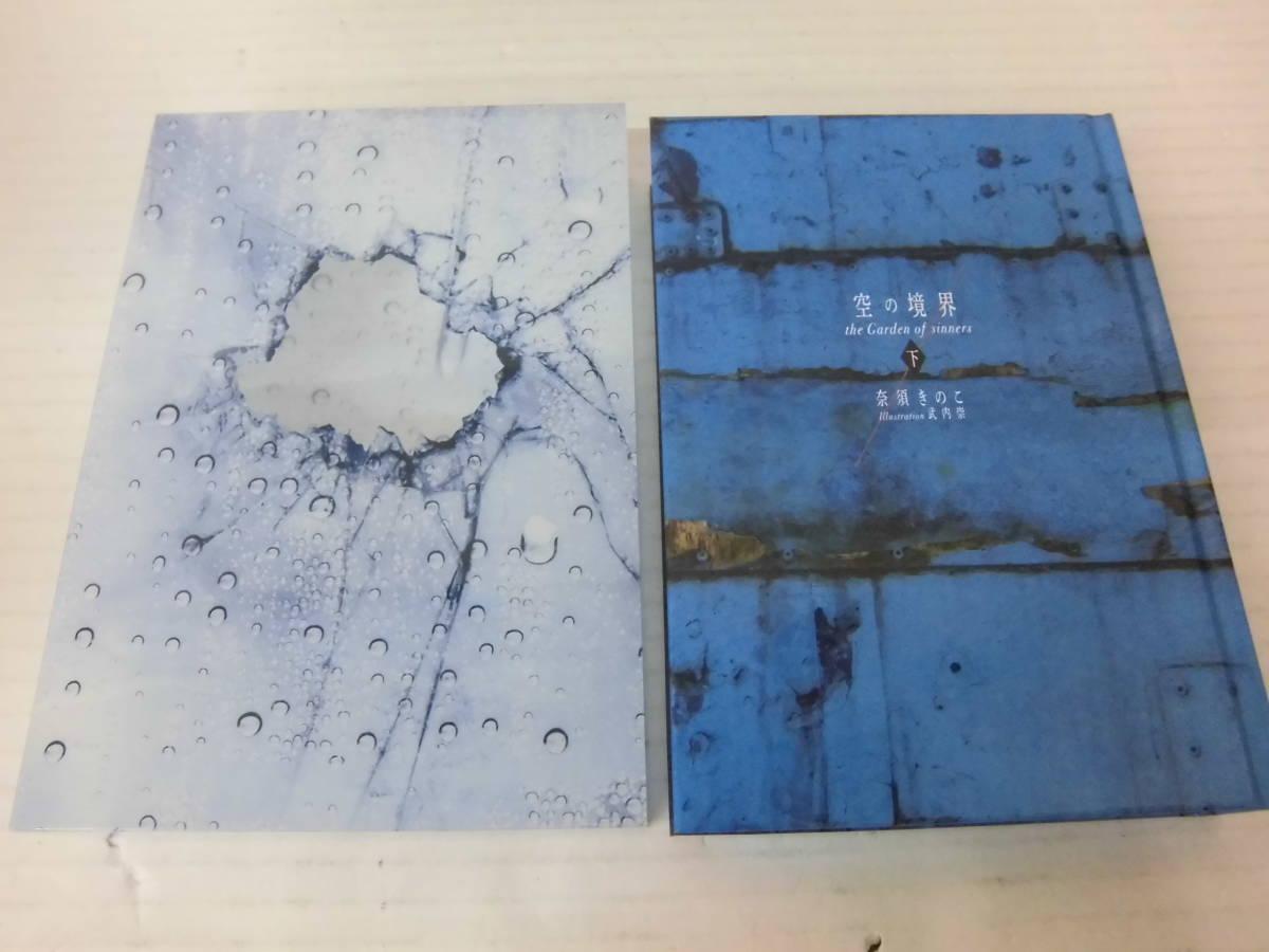 空の境界 20周年記念版 初版限定版 《開封美品》_画像7
