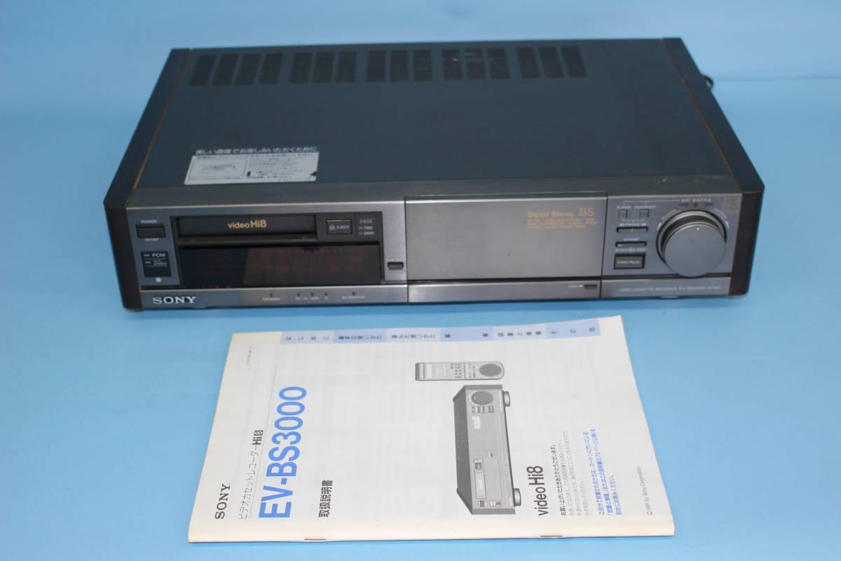 ●SONY ソニー Hi8 ビデオデッキ EV-BS3000 説明書付き (通電不可・ジャンク)