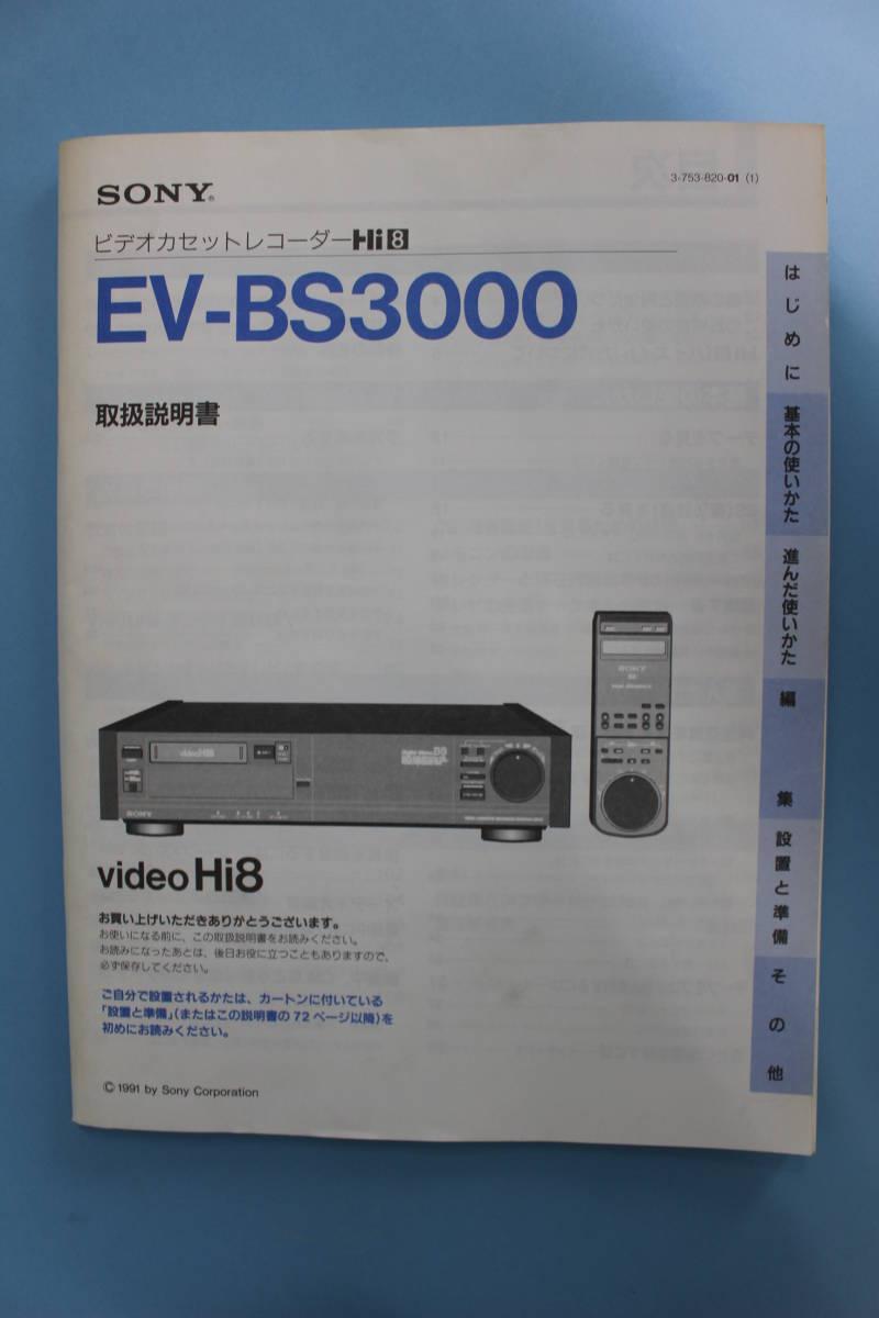 ●SONY ソニー Hi8 ビデオデッキ EV-BS3000 説明書付き (通電不可・ジャンク)_画像8