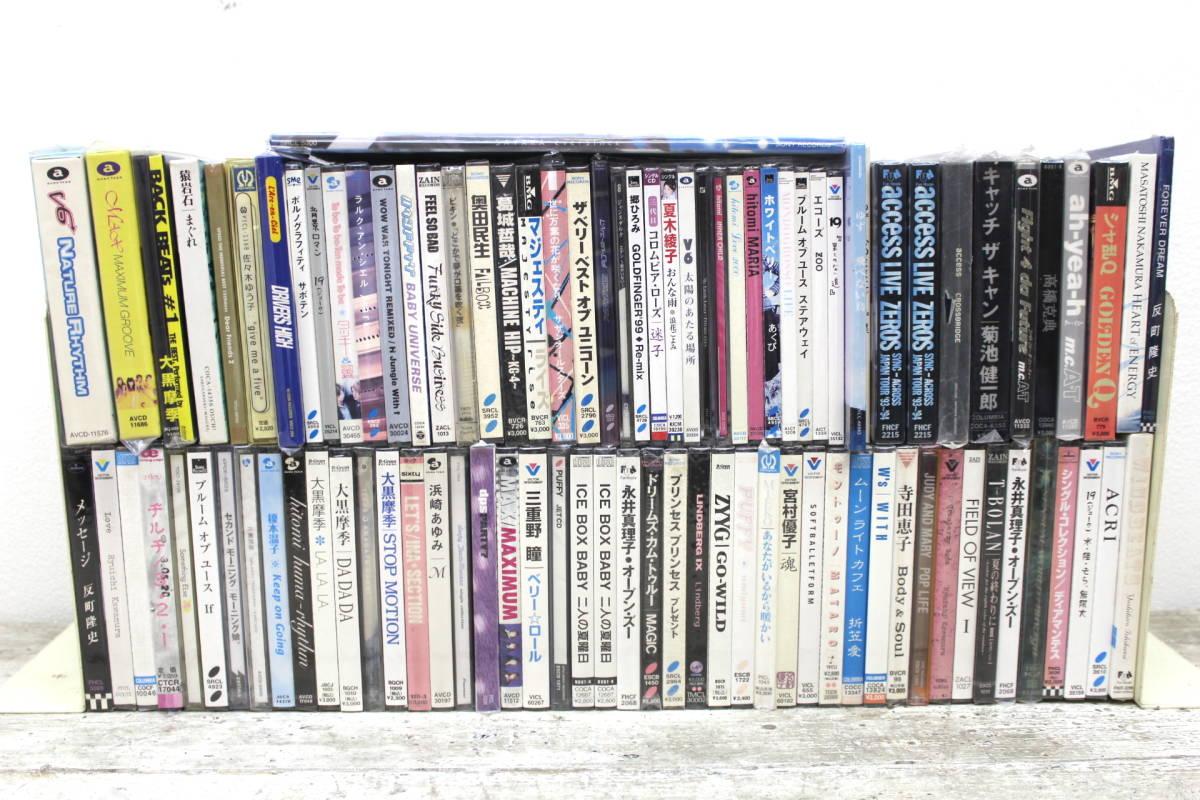 全て 新品 未使用品 CD 邦楽 まとめて 94枚セット 大量 90~00年代中心 アルバム シングル サザン ユニコーン ドリカム 大黒摩季 PUFFY