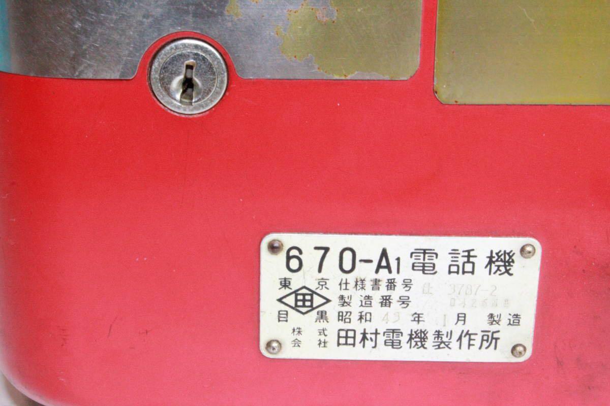 赤電話 公衆電話 公衆赤電話機 田村電機 日本電信 670A1 昭和43年製造/昭和レトロ_画像6