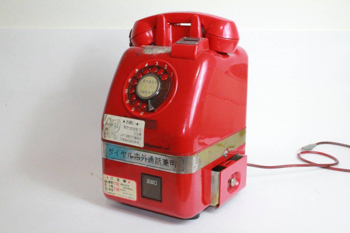 赤電話 公衆電話 公衆赤電話機 田村電機 日本電信 670A1 昭和43年製造/昭和レトロ