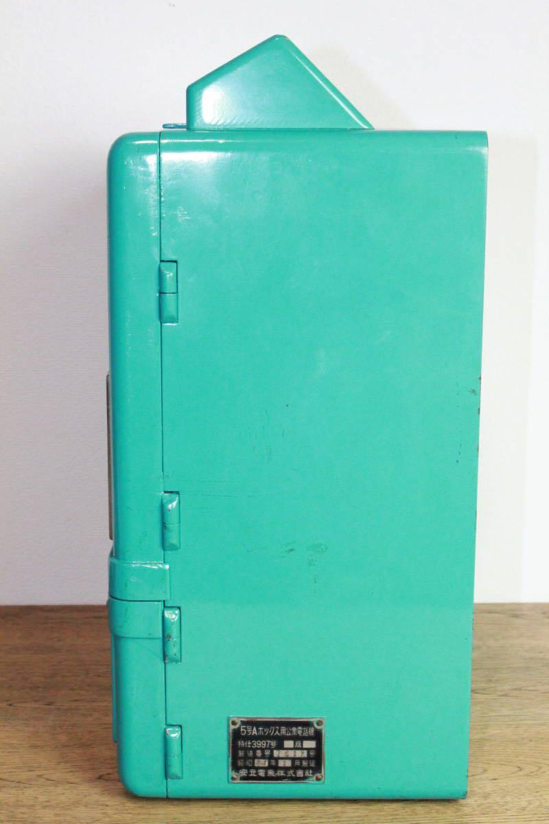 ボックス用 公衆電話機 青 5号A型 安立電気株式会社 昭和37年製造 鍵付き/青色公衆電話機 ボックス公衆電話機 初代電話ボックス用公衆電話_画像6