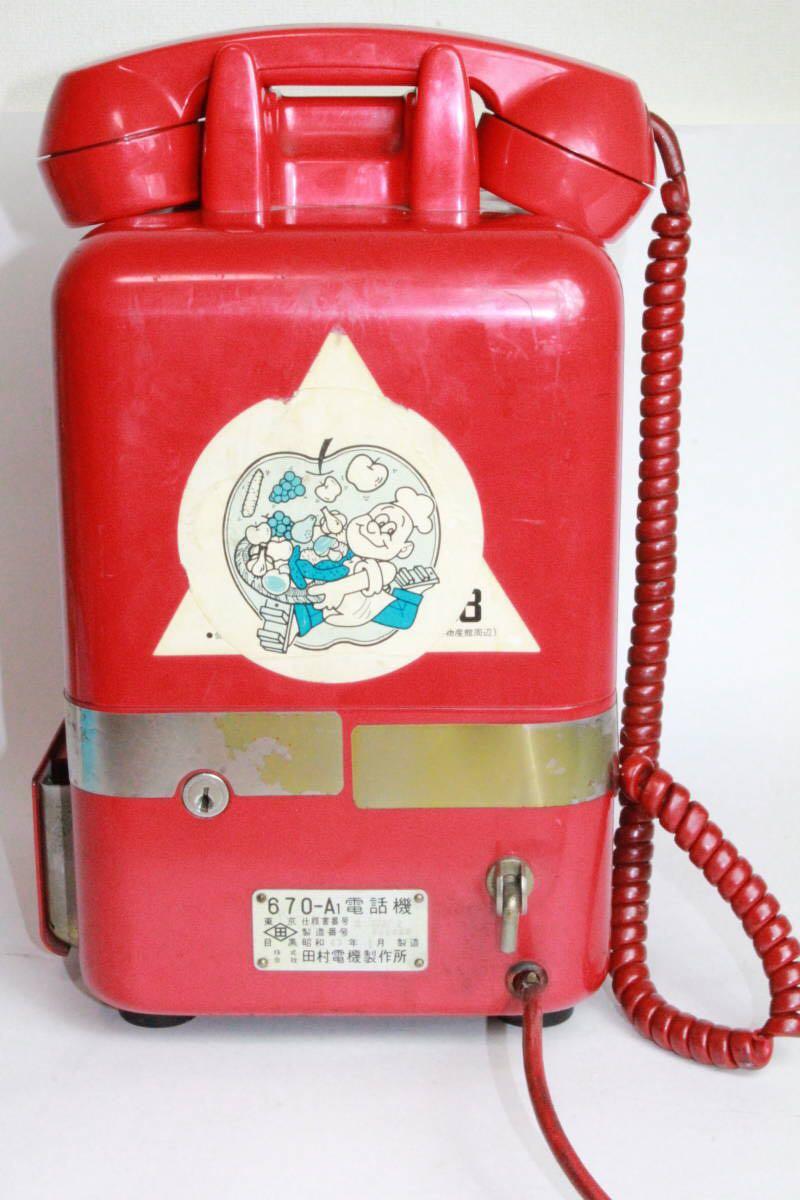 赤電話 公衆電話 公衆赤電話機 田村電機 日本電信 670A1 昭和43年製造/昭和レトロ_画像5