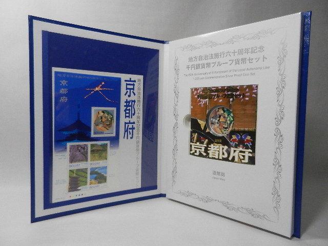 【京都府】B 地方自治法施行60周年記念 千円銀貨幣 プルーフ貨幣セット