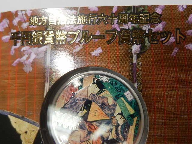 【京都府】B 地方自治法施行60周年記念 千円銀貨幣 プルーフ貨幣セット _画像6