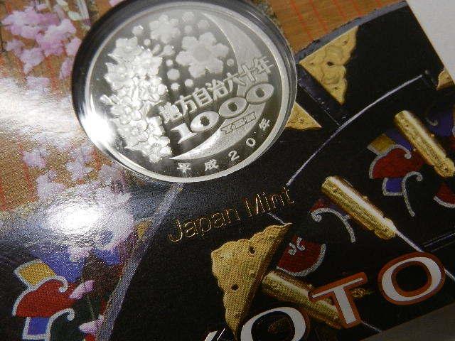 【京都府】B 地方自治法施行60周年記念 千円銀貨幣 プルーフ貨幣セット _画像7