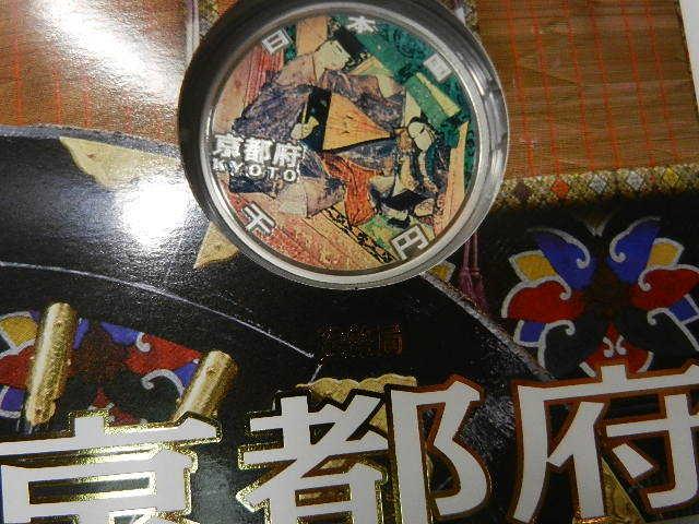 【京都府】B 地方自治法施行60周年記念 千円銀貨幣 プルーフ貨幣セット _画像5