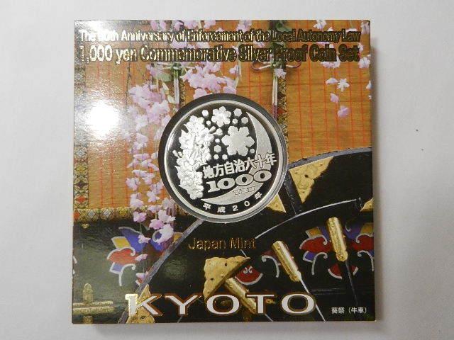 【京都府】B 地方自治法施行60周年記念 千円銀貨幣 プルーフ貨幣セット _画像4