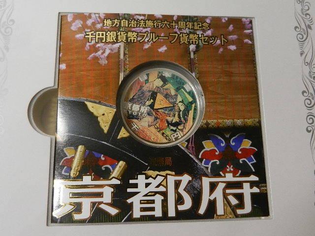 【京都府】B 地方自治法施行60周年記念 千円銀貨幣 プルーフ貨幣セット _画像3