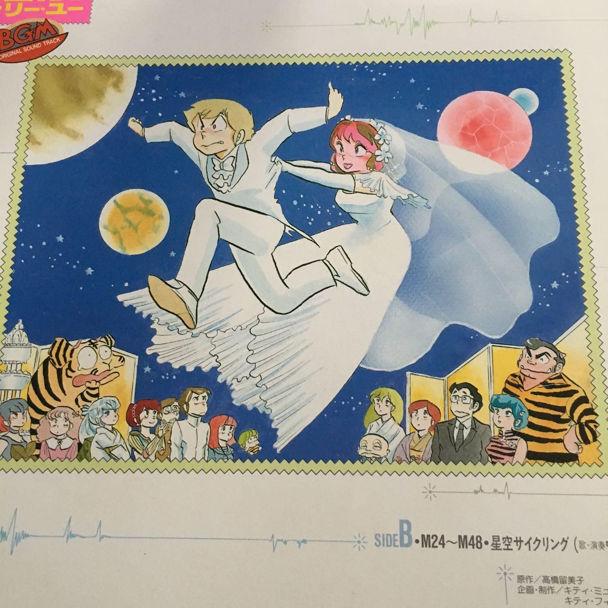 LP盤 うる星やつらオンリーユー BGMオリジナルサウンドトラック集_画像2