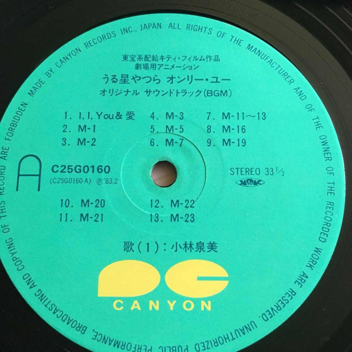 LP盤 うる星やつらオンリーユー BGMオリジナルサウンドトラック集_画像3