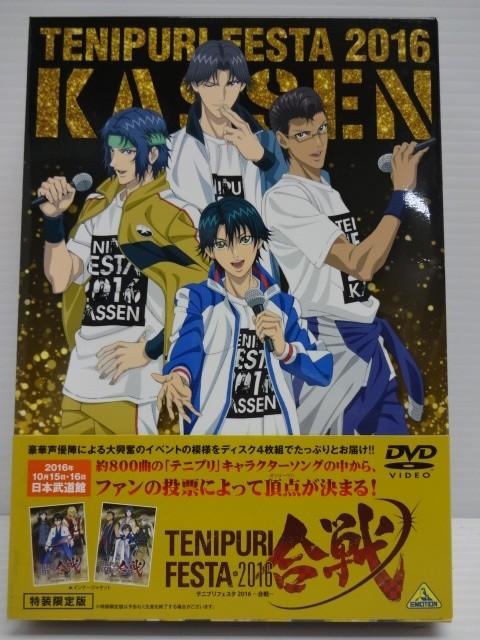 Y56-180515-9 テニプリフェスタ2016 ~合戦~ DVD4枚組 特装限定版 中古品 新テニスの王子様