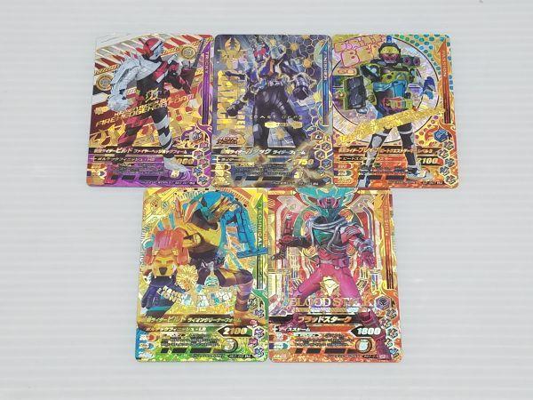 130-180509-80 【 USED 中古 】 仮面ライダー ガンバライジング LRカード 5枚セット