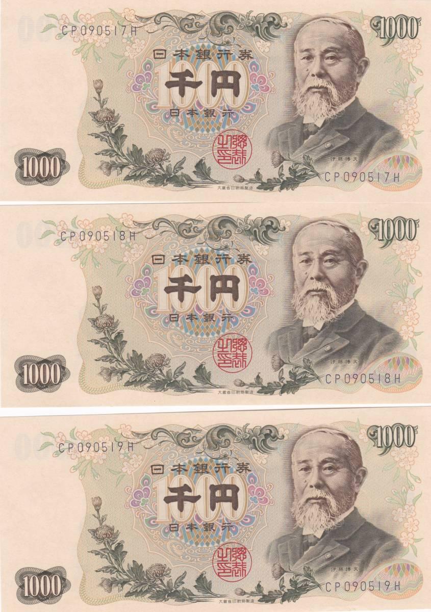 ●●☆伊藤博文1000円青 美品 連番3枚★  _画像1