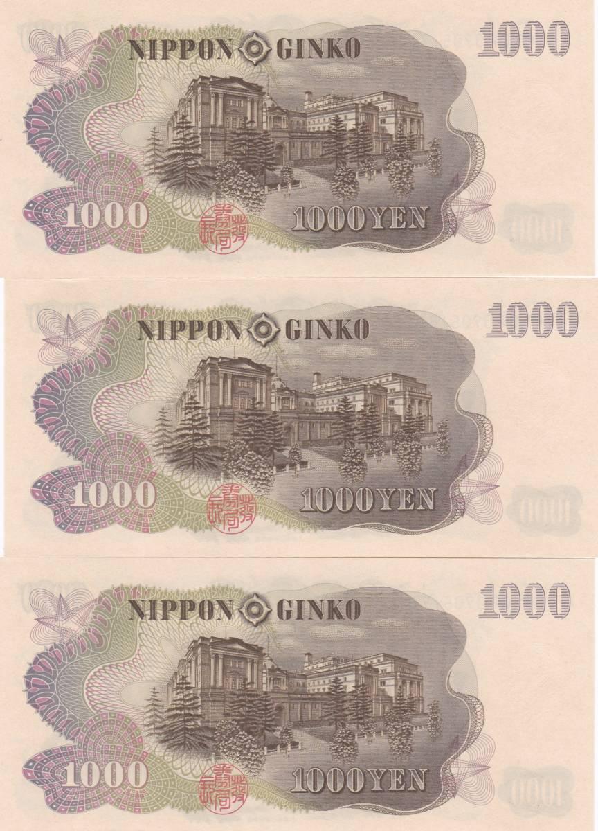 ●●☆伊藤博文1000円青 美品 連番3枚★  _画像2