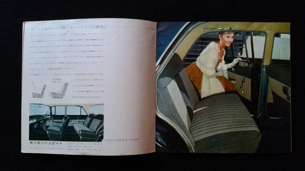 1961年 日産セドリックカスタム専用 旧車カタログ_画像3