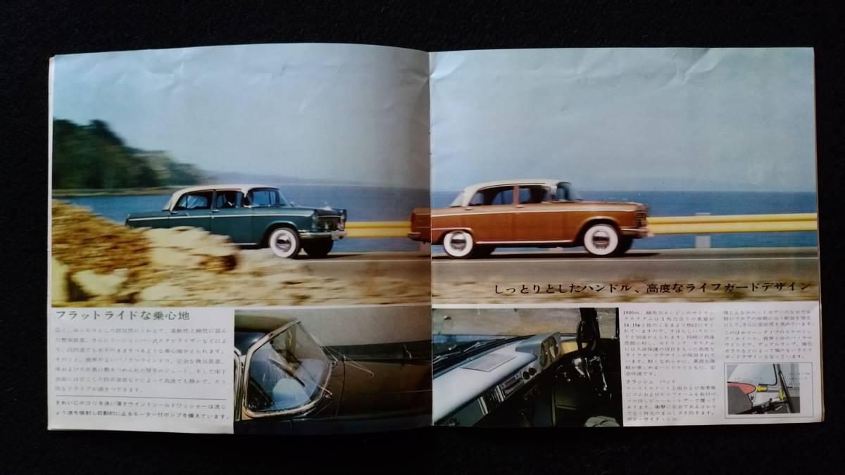 1961年 日産セドリックカスタム専用 旧車カタログ_画像4